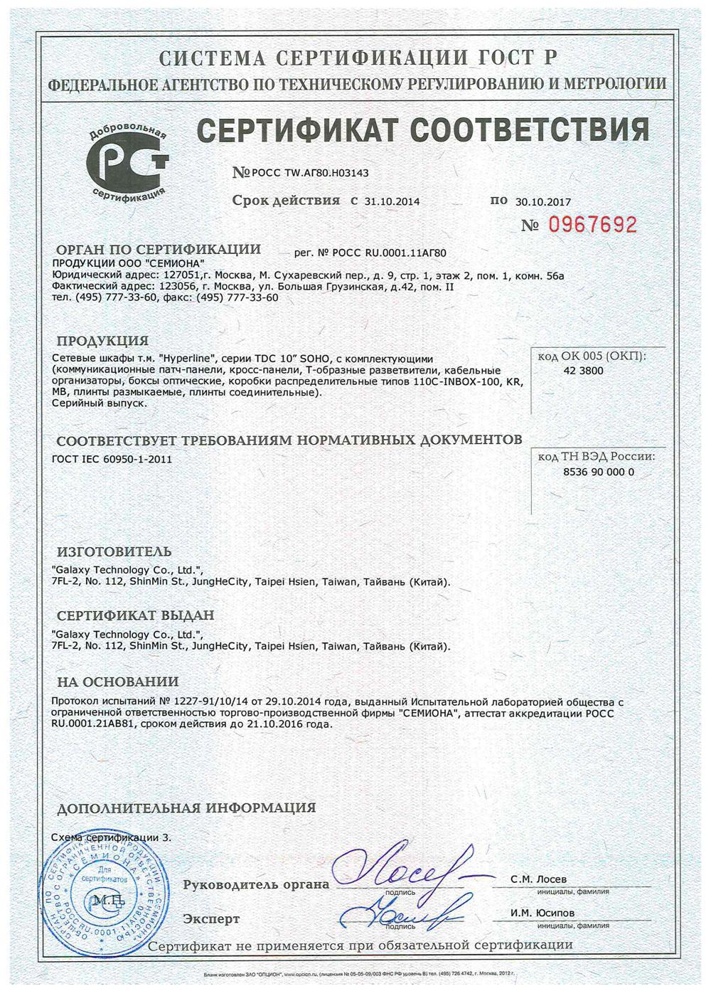 Сертификация кат.5е сертификация термины и определения.гост